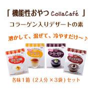 株式会社ニッタバイオラボの取り扱い商品「「コラカフェ デザートの素」 アソートセット」の画像