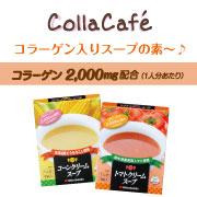 株式会社ニッタバイオラボの取り扱い商品「「コラカフェスープの素」 アソートセット」の画像