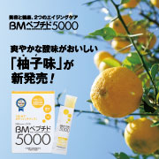 BMペプチド5000に「柚子味」が新発売!