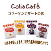 コラーゲン入り簡単デザートの素☆コラカフェ