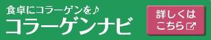 日本で一番コラーゲンのことがわかるサイトを目指します「コラーゲンナビ」