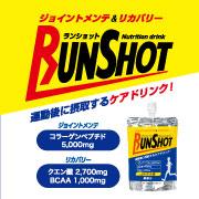 運動後に摂取するケアドリンク【 RUNSHOT(ランショット)】