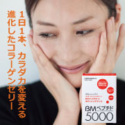 進化したコラーゲンゼリー☆BMペプチド5000