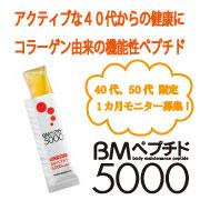 マルチ機能性ペプチドゼリー☆BMペプチド5000