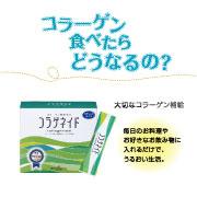 携帯に便利な個包装タイプ【コラゲネイドスティックタイプ】