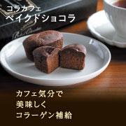 コラーゲン配合の濃厚チョコレートケーキ☆コラカフェ ベイクドショコラ