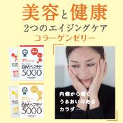 美容と健康、2つのエイジングケアに☆BMペプチド5000