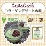 コラーゲンのニッタバイオラボ☆【Colla Cafe簡単デザートの素】