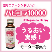 濃厚コラーゲンドリンク☆ハピコラ10000