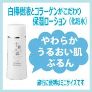 保湿ローション☆十勝の森(48mL)