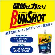 練習を続けたい人専用ドリンク〈運動用〉【 RUNSHOT(ランショット)】
