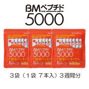 カラダ調整ペプチド☆BMペプチド5000