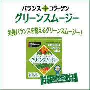 バランスコラーゲン☆グリーンスムージ—