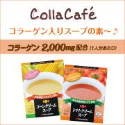 コラーゲン入りスープの素☆コラカフェスープ