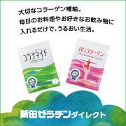新田ゼラチンダイレクト