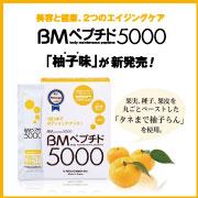 柚子味コラーゲンゼリー☆BMペプチド5000