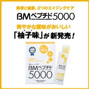さわやかな酸味の「柚子味」☆BMペプチド5000