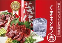 熊本県赤ブランド認定 贅沢な赤芋焼酎『赤茂作』