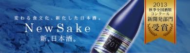 フルーティな新ジャンルの日本酒 【花の香701】