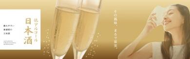 フルーティで微炭酸の刺激が心地よいスパークリング日本酒【花の香702】