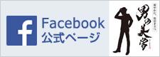 男の美学公式facebook