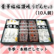 母の日イベント 【亀城庵】豪華福福讃岐うどんセット