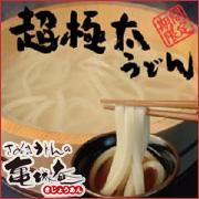 【亀城庵】超極太麺(超極太うどん)つゆ無しセット(300g×8袋)