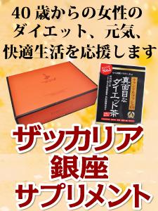 ザッカリア銀座サプリメント/株式会社ダイセイコー