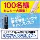 イベント「「シヤチハタ ネーム9 着せ替えパーツ キャップレスホルダー」モニター募集!」の画像
