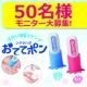 イベント「「手洗い練習スタンプ おててポン」 モニター募集!」の画像