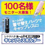 「「シヤチハタ ネーム9 着せ替えパーツ キャップレスホルダー」モニター募集!」の画像、シヤチハタ株式会社のモニター・サンプル企画