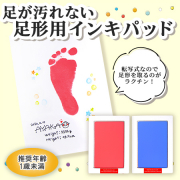 【アンケート】「足が汚れない足形用インキパッド」モニター募集