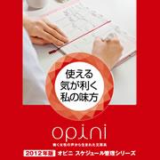 働く女性の声から生まれた文房具「opini」
