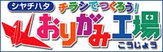 【シヤチハタ】おりがみ工場