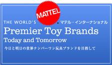 マテル・インターナショナル株式会社