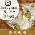 【Instagram or ブログ】天然植物の香りでホッコリ温泉気分♪薬用入浴剤/モニター・サンプル企画