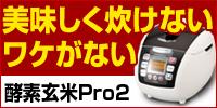 発芽玄米 炊飯器・超高圧調理の圧力炊飯器「酵素玄米Pro2」SC06J