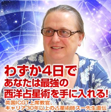 プロ直伝のテクニックが満載『西洋占星術DVDセミナーキット』