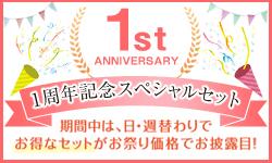 【オーガニック化粧品GRANGE】1周年記念イベント開催中!