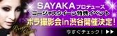 6/14 荒木さやか in 渋谷