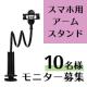 【10名様募集】スマートフォン用フレキシブルアームスタンドのインスタ投稿モニター募集!