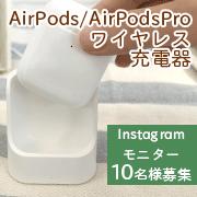 【10名様募集】AirPods/AirPods Pro両対応!置くだけ充電スタンドのインスタ投稿モニター募集!