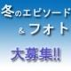 イベント「【大好評フォトコンテスト第2弾!!】 冬を感じたエピソード&フォト大募集☆」の画像
