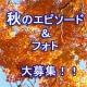 イベント「秋を感じたエピソード&秋フォト大募集 ~みなさんが見つけた秋、教えてください!~」の画像