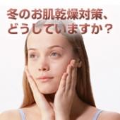 冬のお肌乾燥対策、どうしていますか?