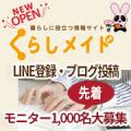 1月【LINE登録+サイトの感想をブログ投稿】Amazonギフト券プレゼント!/モニター・サンプル企画