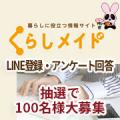 【6月開催】LINE@のお友達になってアンケートに回答!/モニター・サンプル企画