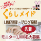 イベント「1月【LINE登録+サイトの感想をブログ投稿】Amazonギフト券プレゼント!」の画像