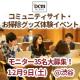イベント「【12月9日実施@渋谷】コミュニティサイト・お掃除グッズ体験イベント」の画像