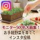 イベント「【1月開催】栽培セットを育ててインスタ投稿!」の画像